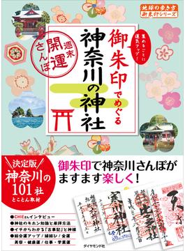 御朱印でめぐる神奈川の神社 集めるごとに運気アップ!