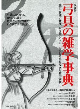 弓具の雑学事典 歴史、管理と修理、取り扱いのマナー、おもしろ&お役立ち雑学満載! 改訂版