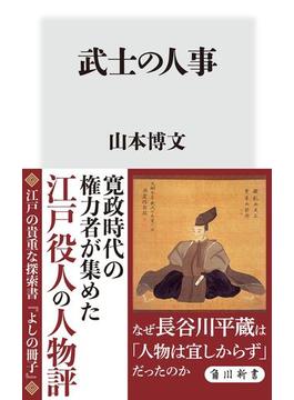 武士の人事(角川新書)