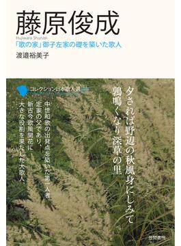 コレクション日本歌人選 063 藤原俊成