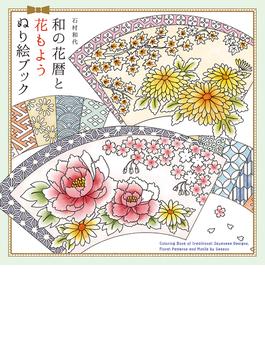 和の花暦と花もようぬり絵ブック