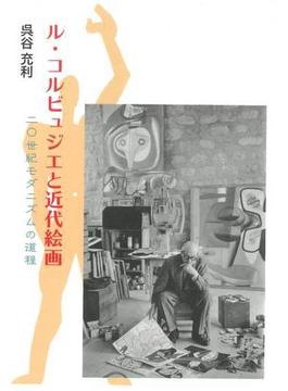 ル・コルビュジエと近代絵画 二〇世紀モダニズムの道程