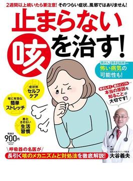 止まらない咳を治す! 2週間以上続いたら要注意!そのつらい症状、風邪ではありません!