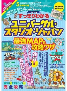すっきりわかるユニバーサル・スタジオ・ジャパン最強MAP&攻略ワザ 2019年版(扶桑社MOOK)