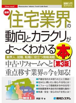 図解入門業界研究 最新住宅業界の動向とカラクリがよ~くわかる本[第3版]
