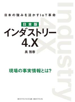 日本版 インダストリー4.X―――日本の強みを活かすIoT革命
