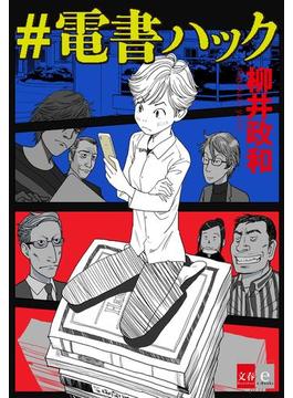 #電書ハック【文春e-Books】(文春e-book)