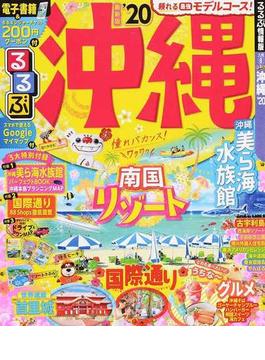 るるぶ沖縄 '20