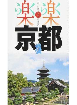 京都(楽楽)