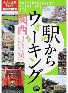 駅からウォーキング関西 2019 電車を使って気軽に歩く50コース(大人の遠足BOOK)