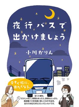 夜行バスで出かけましょう (コミックエッセイの森)(コミックエッセイの森)