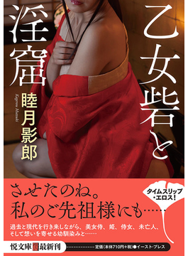 乙女砦と淫窟(悦文庫)