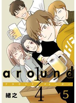 around 1/4 5【フルカラー・電子書籍版限定特典付】(comico BOOKS)