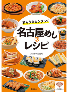 でらうまカンタン!名古屋めしのレシピ