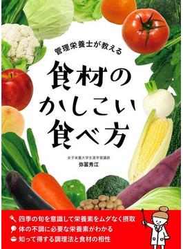 管理栄養士が教える食材のかしこい食べ方