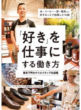 「好き」を仕事にする働き方 東京下町のクリエイティブな起業 本・コーヒー・旅・雑貨など好きなことで起業した16組