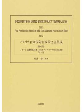 アメリカ合衆国対日政策文書集成 復刻 43第3巻 フォード大統領文書