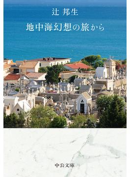 地中海幻想の旅から(中公文庫)