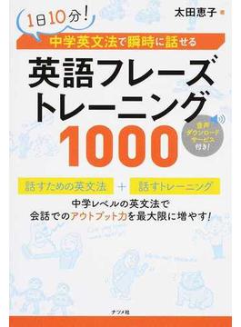1日10分!中学英文法で瞬時に話せる英語フレーズトレーニング1000