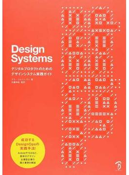 Design Systems デジタルプロダクトのためのデザインシステム実践ガイド