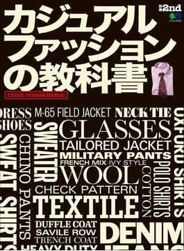 【期間限定価格】別冊2nd カジュアルファッションの教科書