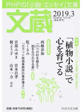 文蔵 2019.3 〈特集〉「植物小説」で心を育てる(PHP文芸文庫)