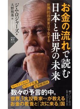 お金の流れで読む日本と世界の未来 世界的投資家は予見する(PHP新書)