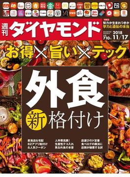 週刊ダイヤモンド  18年11月17日号(週刊ダイヤモンド)