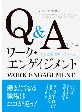 Q&Aで学ぶワーク・エンゲイジメント できる職場のつくりかた