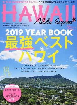 アロハエクスプレス No.147 特集2019最強ベストハワイ
