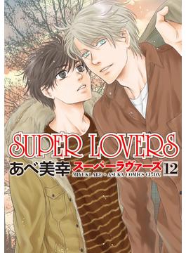 SUPER LOVERS 12 (あすかコミックスCL−DX)(あすかコミックスCL-DX)