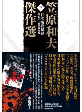 笠原和夫傑作選 3 日本暗殺秘録