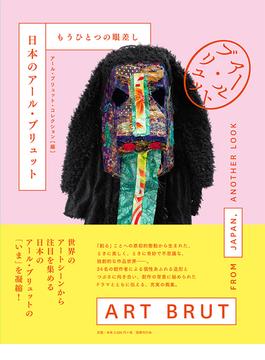 日本のアール・ブリュット もうひとつの眼差し
