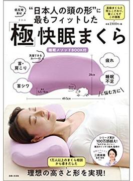 """""""日本人の頭の形""""に最もフィットした「極」快眠まくら"""