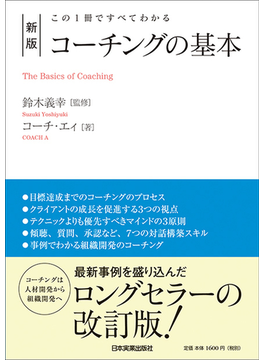 コーチングの基本 この1冊ですべてわかる 新版
