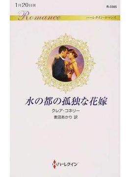 水の都の孤独な花嫁(ハーレクイン・ロマンス)