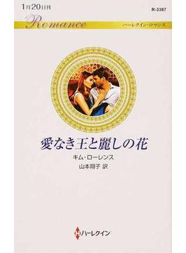 愛なき王と麗しの花(ハーレクイン・ロマンス)