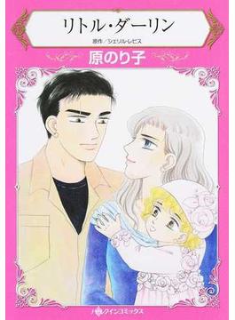 リトル・ダーリン (ハーレクインコミックス)(ハーレクインコミックス)