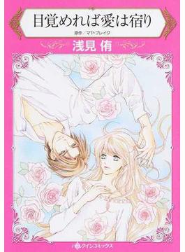 目覚めれば愛は宿り (ハーレクインコミックス)(ハーレクインコミックス)