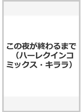 この夜が終わるまで (ハーレクインコミックス・キララ)