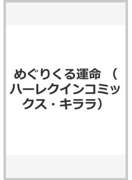 めぐりくる運命 (ハーレクインコミックス★キララ)