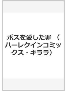 ボスを愛した罪 (ハーレクインコミックス★キララ)