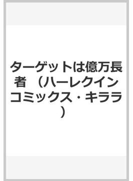 ターゲットは億万長者 (ハーレクインコミックス★キララ)
