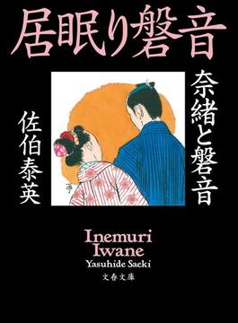 奈緒と磐音(文春文庫)
