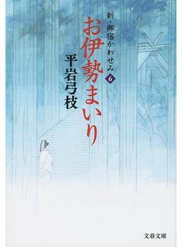 お伊勢まいり(文春文庫)