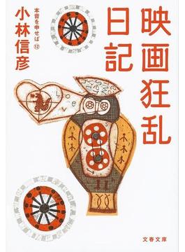 映画狂乱日記(文春文庫)