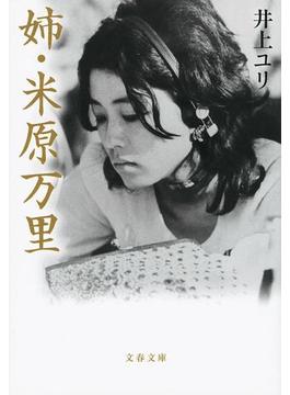 姉・米原万里(文春文庫)