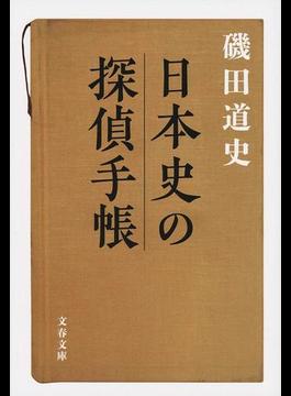 日本史の探偵手帳(文春文庫)