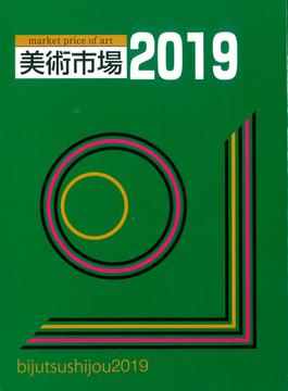 美術市場 2019