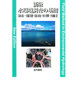 水環境調査の基礎 新版